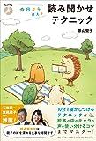 今日から使える読み聞かせテクニック 【CD付き】