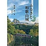 ふるさと和歌山城