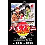 ハルノクニ(4) (少年サンデーコミックス)