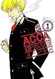 ACCA13区監察課 (1) (ビッグガンガンコミックススーパー)