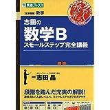 志田の数学Bスモールステップ完全講義 (東進ブックス 名人の授業 大学受験)