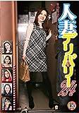 人妻デリバリー 24 [DVD]
