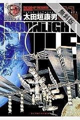 MOONLIGHT MILE(1)【期間限定 無料お試し版】 (ビッグコミックス) Kindle版