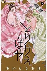 とりかえ・ばや(3)【期間限定 無料お試し版】 (フラワーコミックスα) Kindle版