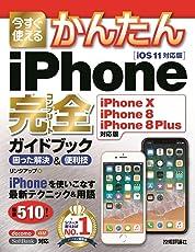 今すぐ使えるかんたん iPhone完全ガイドブック 困った解決&便利技[iPhone X/iPhone 8/iPhone 8 Plus対応版] (今すぐ使えるかんたんシリーズ)