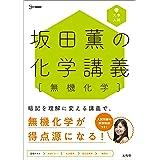 坂田薫の化学講義[無機化学] (サカタカオルノカガクコウギ[ムキカガク])