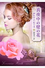 真夜中の壁の花 (mirabooks) Kindle版