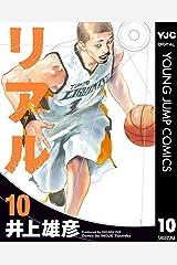 リアル 10 (ヤングジャンプコミックスDIGITAL) Kindle版
