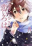 いなり、こんこん、恋いろは。(8) (角川コミックス・エース)
