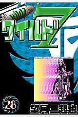 ワイルド7 (28) Kindle版