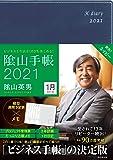 ビジネスと生活を100%楽しめる! 陰山手帳2021(ネイビー)