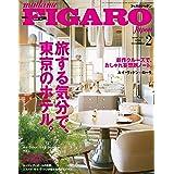madame FIGARO japon (フィガロ ジャポン)2021年2月号[特集:Stay TOKYO! 新しい楽しみ方、見つかります 旅する気分で、東京のホテル。]