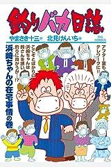 釣りバカ日誌(107) (ビッグコミックス) Kindle版