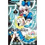ブラックアリス(6) (ちゃおコミックス)