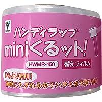 山善 ハンディラップ mini 交換用ラップ 2個組 ストレッチ フィルム mini くるット (幅5cm×150m巻…