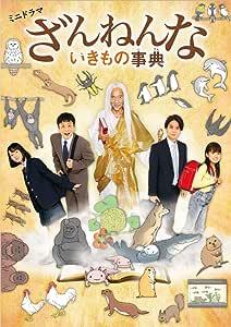 ミニドラマ「ざんねんないきもの事典」Blu-ray