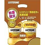 LISTERINE(リステリン) 【医薬部外品】 薬用 リステリン オリジナル マウスウォッシュ ビタードライ味 [強刺激タイプ] 原因菌殺菌 デンタルリンス 1000mL×2個