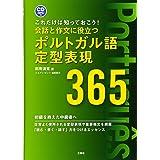 CD[MP3]付 会話と作文に役立つポルトガル語定型表現365