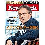 Newsweek (ニューズウィーク日本版)2020年9/8号[イアン・ブレマーが説くアフターコロナの世界]