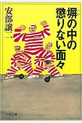 塀の中の懲りない面々 (文春文庫) Kindle版