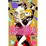 恋と弾丸【マイクロ】(42) (フラワーコミックス)