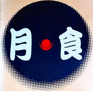 サイケ歌舞伎「月食」