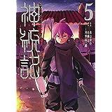 神統記(テオゴニア) 5 (PASH! コミックス)