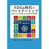 SDGs時代のパートナーシップ:成熟したシェア社会における力を持ち寄る協働へ