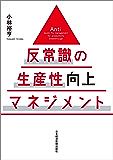反常識の生産性向上マネジメント (日本経済新聞出版)