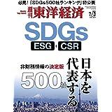週刊東洋経済 2021年7/3号[雑誌](SDGs 日本を代表する500社 ー非財務情報の決定版ー)
