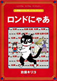 ロンドにゃあ【完全版】 (デジタルコミックコレクション)