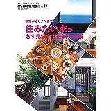 MY HOME 100選vol.19 (別冊住まいの設計)