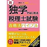 新・独学ではじめる税理士試験合格法バイブル (会計人コースBOOKS)