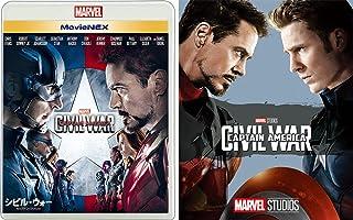 シビル・ウォー/キャプテン・アメリカ MovieNEX [ブルーレイ+DVD+デジタルコピー+MovieNEXワールド] [Blu-ray]