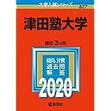 津田塾大学 (2020年版大学入試シリーズ)