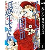 ふしぎの国の波平さん 1 (ヤングジャンプコミックスDIGITAL)