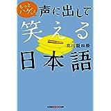 もっとハゲしく声に出して笑える日本語 (知恵の森文庫)