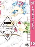 ショートケーキケーキ 10 (マーガレットコミックスDIGITAL)