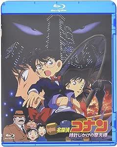 劇場版名探偵コナン 時計仕掛けの摩天楼 (Blu-ray)