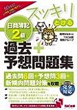 スッキリとける 日商簿記2級 過去+予想問題集 2020年度 (スッキリわかるシリーズ)