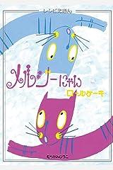 メルシーにゃん ロールケーキ (絵本屋.com) Kindle版