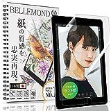 ベルモンド iPad Air 10.5 第3世代 (2019) / iPad Pro 10.5 (2017) ペーパー 紙 ライク フィルム ケント紙のような描き心地 日本製 液晶保護フィルム 反射防止 指紋防止 気泡防止 BELLEMOND NIP
