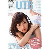 UTB (アップ トゥ ボーイ) 2014年 12月号