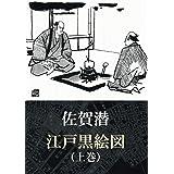 江戸黒絵図(上巻)