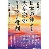 日本の神々と天皇家のルーツと役割 ―人神学を通して見えてきたもの―