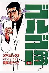ゴルゴ13(6) (コミックス単行本) Kindle版