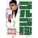 ゴルゴ13(6) (コミックス単行本)