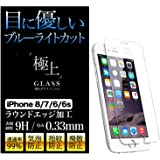 【 iPhone 8/ 7/ 6/ 6s 】極上 ガラスフィルム ブルーライトカット 保護フィルム 日本製旭硝子 9H…