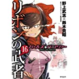 ガールズ&パンツァー リボンの武者 16 (MFコミックス フラッパーシリーズ)