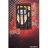 NARUTO―ナルト― 鬼燈の城 (JUMP j BOOKS)